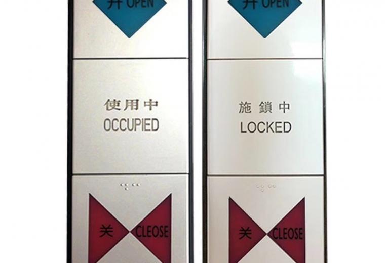 Nút chạm cảm ứng cửa tự động WC